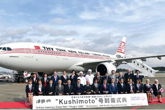 """『海難1890』公開記念ターキッシュエアラインズ「KUSHIMOTO号」は1985年のイラン在留邦人救出劇の救援機復刻デザイン。 - THY'nin """"KUSHIMOTO"""" adlı uçağı, Türk-Japon dostluğunu pekiştiren iki gerçek hikâyenin anlatıldığı """"Ertuğrul 1890"""" filmi için özel olarak boyandı."""