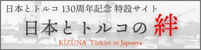 日本とトルコ130周年記念 特設サイト 日本とトルコの「絆」