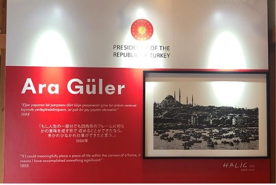 日本・トルコ 世界への平和の訴えコンサート -