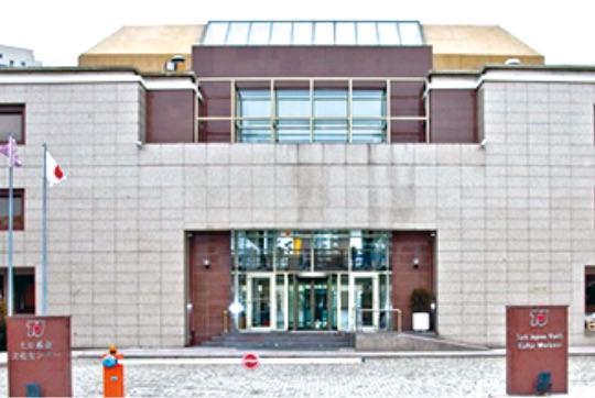 """アンカラの土日基金文化センターは1998年に開館した両国の交流拠点 - Ankara'daki """"Türk Japon Vakfı"""", 1998 yılında açılan iki ülke arasında kültür alışverişi merkezidir."""