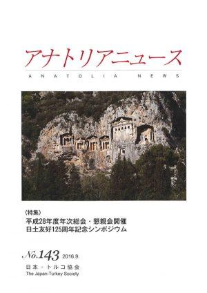 アナトリアニュース No.143