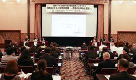 日本・トルコ友好125周年記念シンポジウム