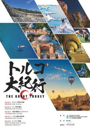 トルコ旅番組「トルコ大紀行 THE GREAT TURKEY」全5回放送