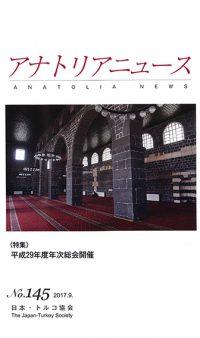 アナトリアニュース 145号(2017年9月号)