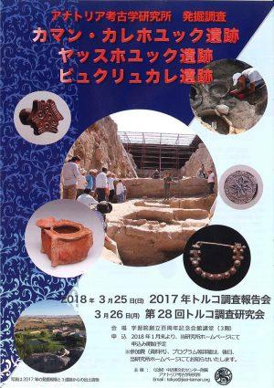 (公財)中近東文化センター付属アナトリア考古学研究所 トルコ調査報告会