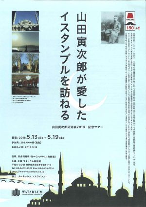 「山田寅次郎研究会2018 記念ツアー」 山田寅次郎が愛したイスタンブルを訪ねる