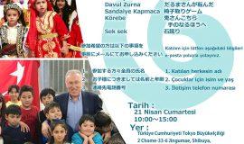 駐日トルコ共和国大使館 イベント 「トルコ 子どもの日祭り」
