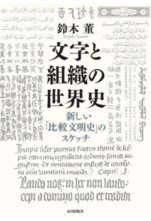 文字と組織の世界史:新しい「比較文明史」のスケッチ