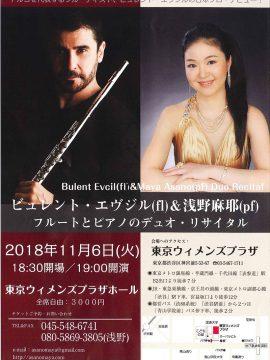 ビュレント・エヴジル(fl)& 浅野摩耶(pf) フルートとピアノのデュオ・リサイタル