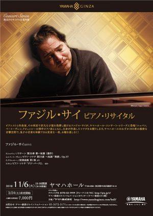 ファジル・サイ ピアノ・リサイタル