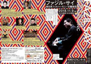 トリフォニーホール・グレイト・ピアニスト・シリーズ2018ファジル・サイ&新日本フィルハーモニー交響楽団