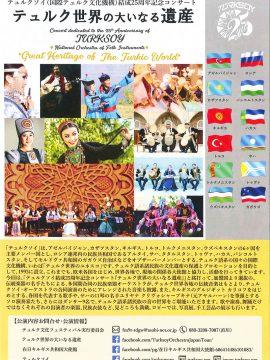 テュルクソイ(国際テュルク文化機構)結成25周年記念コンサート テュルク世界の大いなる遺産