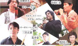 東京2020応援プログラム 日本の響き、世界の調べ 第3回 チャルメラの仲間たちーダブルリードの魅力 ~東京2020オリンピック・パラリンピックに向けて~