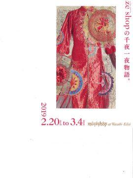 ワサビ・エリシ 5周年記念特別企画 「遥かイスタンブルから。Müze shopの千夜一夜物語。」