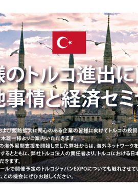 (株)エイチ・アイ・エス主催 「企業様のトルコ進出に向けた現地事情と経済セミナー」