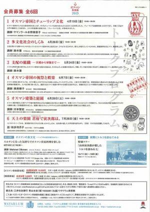 「山田寅次郎 オスマン倶楽部 2019」のお知らせ