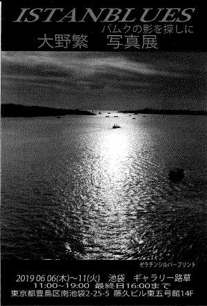 大野繁 写真展「ISTANBLUES パムクの影を探しに」のお知らせ
