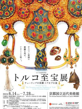 トルコ文化年2019「トルコ至宝展 チューリップの宮殿 トプカプの美」(京都)のお知らせ