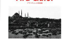 トルコ共和国大統領府主催写真展「アラ・ギュレル」のお知らせ