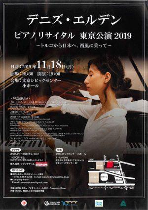 デニズ・エルデン ピアノリサイタル