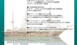 パネルディスカッション スルタン・アブデュルハミト2世の時代におけるオスマン帝国と日本の交流関係