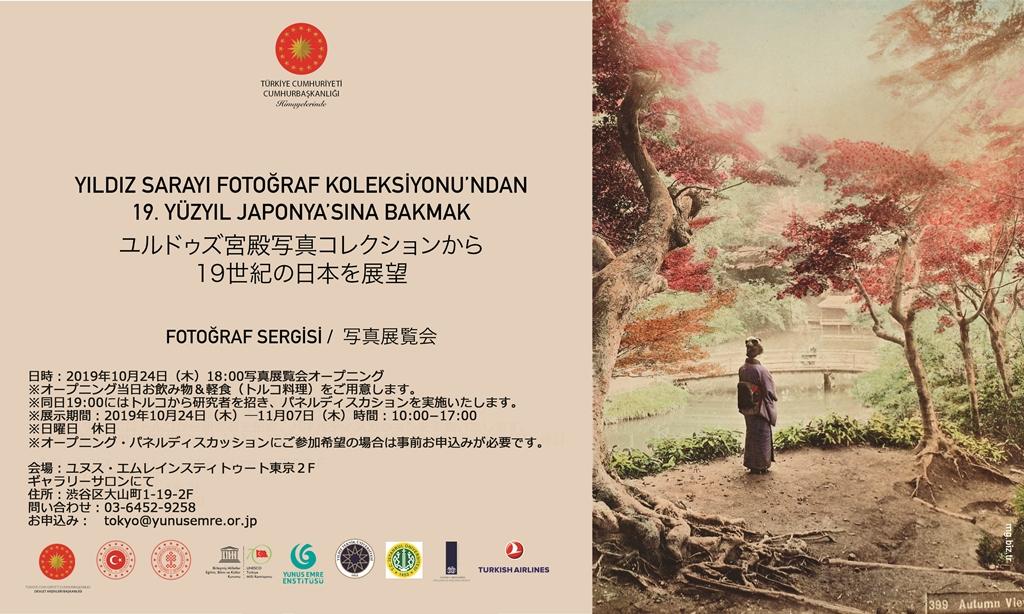 写真展覧会 ユルドゥズ宮殿写真コレクションから19世紀の日本を展望