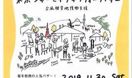 東京ジャーミイチャリティーバザー 台風被災地復興支援