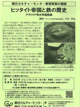 「ヒッタイト帝国と鉄の歴史」アナトリア考古学最前線