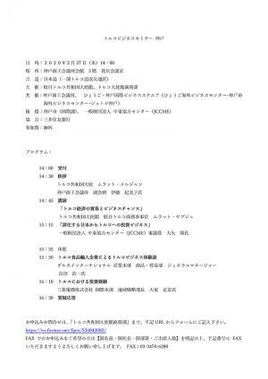 2020年2月27日14:00~ トルコビジネスセミナー 神戸
