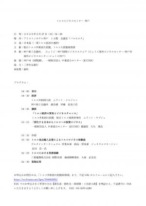 トルコビジネスセミナー 神戸