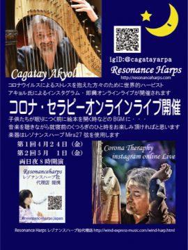 チャ―タイ・アキョル(ハープ奏者) コロナセラピー・オンラインライブ