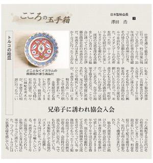 澤田浩特別顧問による「こころの玉手箱3」(日本経済新聞2020.6.10夕刊)でトルコ及び当協会について紹介されました。