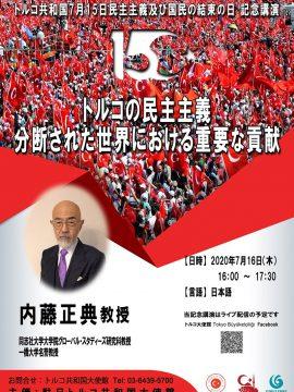 トルコ大使館主催「民主主義及び国民の結束の日」 記念講演会