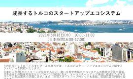 ジェトロ・イスタンブール ウェビナー「成長するトルコのスタートアップエコシステム」